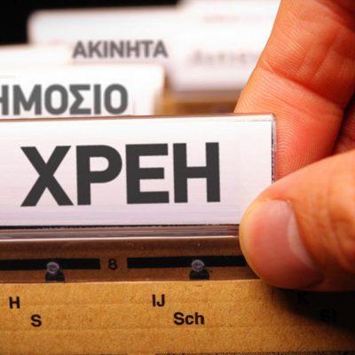 120 δόσεις: Η αίτηση και τα δικαιολογητικά για χρέη σε ταμεία (ΟΑΕΕ – ΕΦΚΑ) και εφορία