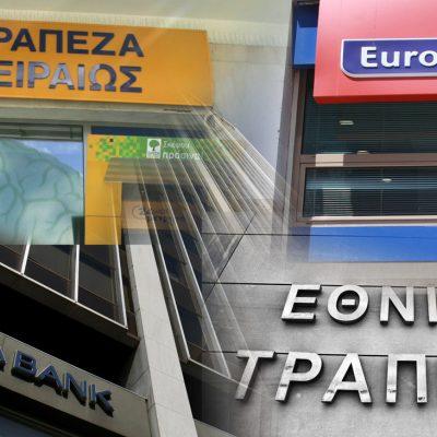 «Κούρεμα» δανείων και πιστωτικών έως 90% από Εθνική – Alpha Bank – Eurobank