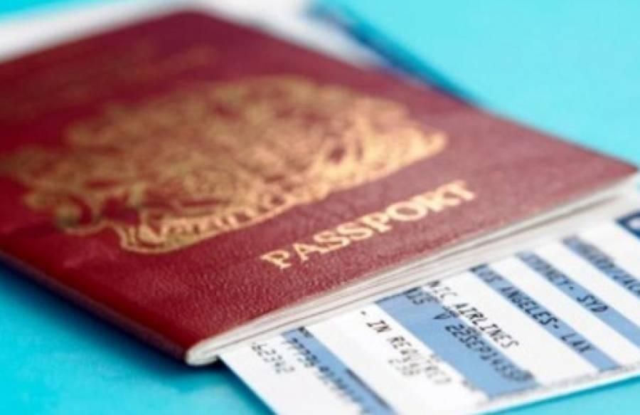 Έκδοση διαβατηρίου 2018