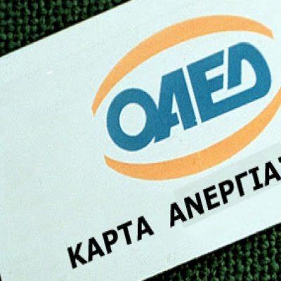 Δικαιολογητικά για κάρτα ανεργίας – Αυτά ζητά ο ΟΑΕΔ