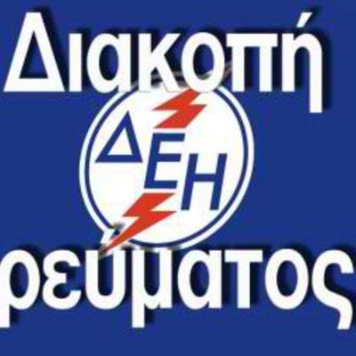 Διακοπή ρεύματος ΤΩΡΑ: Χωρίς ρεύμα η μισή Αθήνα – Τι έχει συμβεί