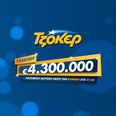 Κλήρωση Τζόκερ 9/9/2018: Οι αριθμοί που κερδίζουν τα 4,3 εκατ. ευρώ