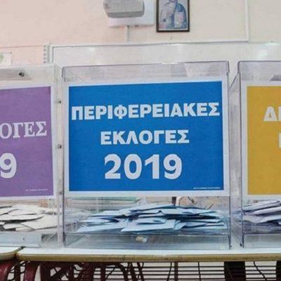 Εκλογές 2019: Πόση άδεια δικαιούνται δημόσιοι και ιδιωτικοί υπάλληλοι
