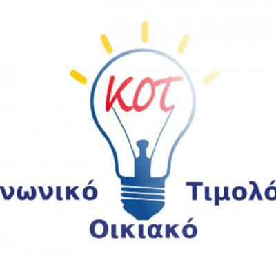 Κοινωνικό Τιμολόγιο ΔΕΗ: Κάντε ΕΔΩ αίτηση στο idika.gr/kot/ – Δικαιολογητικά και δικαιούχοι