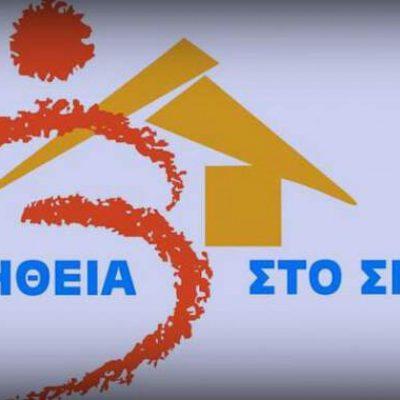 Προκήρυξη 4Κ/2020 ΑΣΕΠ: 2.909 Μόνιμες Προσλήψεις σε Δήμους – «Βοήθεια στο Σπίτι»