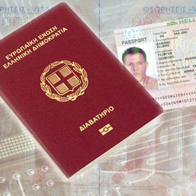 Έκδοση διαβατηρίου 2019: Η αίτηση, τα δικαιολογητικά και το κόστος