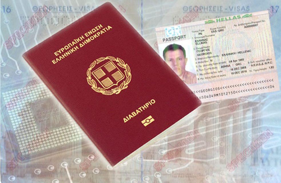 έκδοση διαβατηρίου 2019