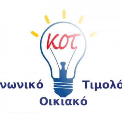 Κοινωνικό Τιμολόγιο ΔΕΗ 2018: Κάντε ΕΔΩ αίτηση στο idika.gr/kot/