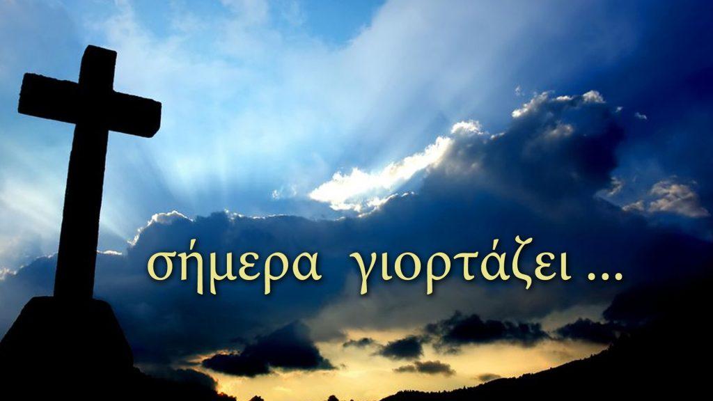 Ποιοι γιορτάζουν σήμερα 6 Ιανουαρίου, Θεοφάνεια - Φώτα