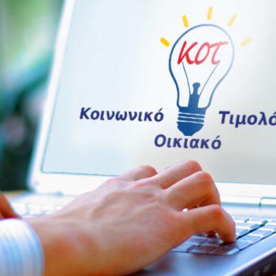 Κοινωνικό Τιμολόγιο 2018: Κάντε ΕΔΩ αίτηση στο idika.gr/kot/
