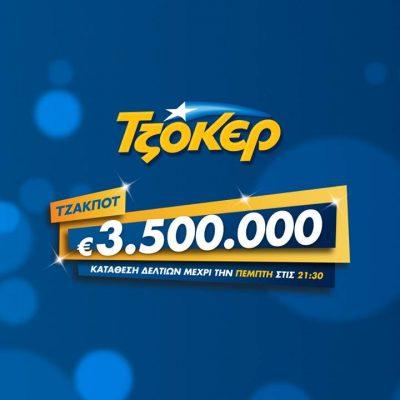 Κλήρωση Τζόκερ 06/09/2018: Οι αριθμοί που κερδίζουν τα 3,5 εκατ. ευρώ