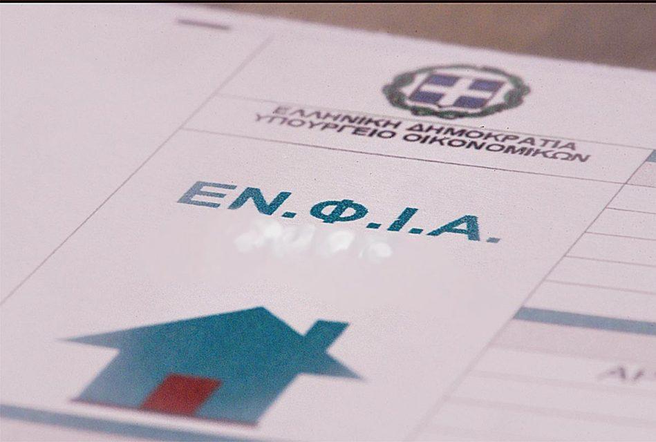 Image result for enfia
