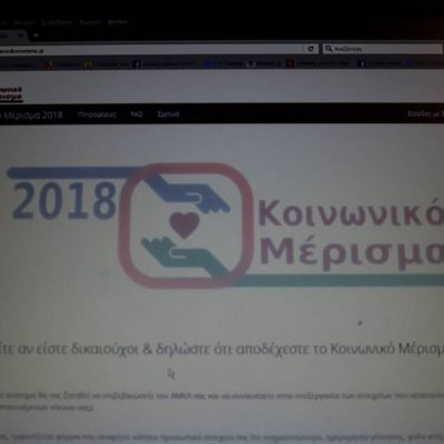 koinonikomerisma.gr: Κάντε ΕΔΩ την αίτηση – Κριτήρια και δικαιολογητικά
