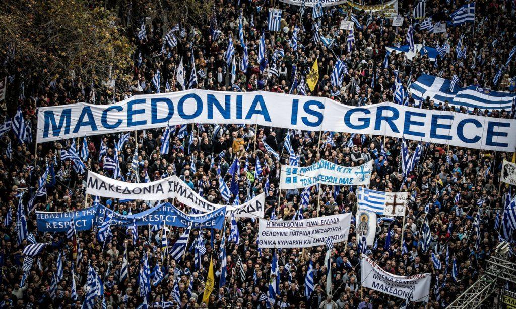 Συλλαλητήριο για Μακεδονία 2019 Ώρα έναρξης