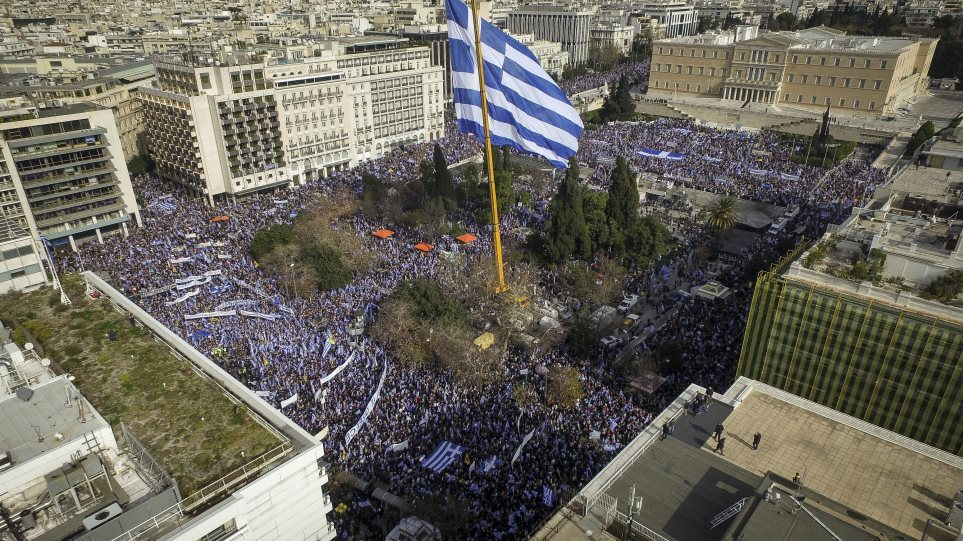 Συλλαλητήριο για Μακεδονία 2019