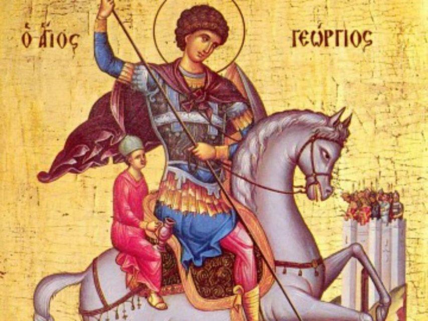 Αγίου Γεωργίου γιορτή