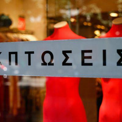 Εκπτώσεις 2019: Πότε ξεκινούν – Ποια Κυριακή θα είναι ανοιχτά τα καταστήματα