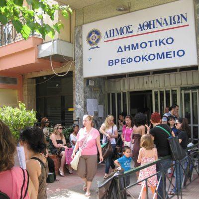 Δημοτικό Βρεφοκομείο Αθηνών: Ξεκινούν οι εγγραφές – Τα δικαιολογητικά