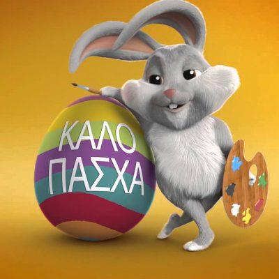 Ευχές για Καλό Πάσχα – Καλή Ανάσταση 2019 – Πείτε «Χριστός Ανέστη» ξεχωριστά!