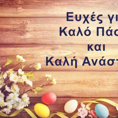 Ευχές για Καλό Πάσχα 2020 – Ευχές για Καλή Ανάσταση 2020 – Ευχές για Χριστός Ανέστη