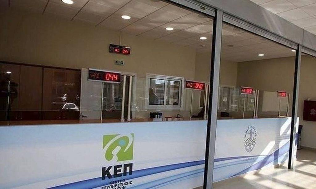 ΚΕΠ - gov.gr