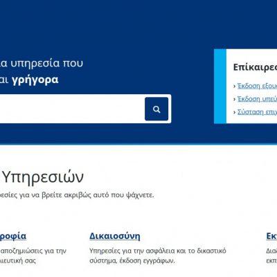 Εξουσιοδότηση με γνήσιο υπογραφής: Κάντε ΕΔΩ αίτηση μέσω του gov.gr