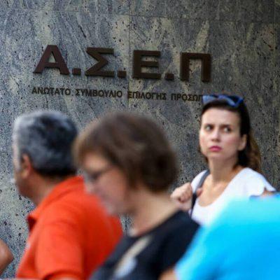 Προκήρυξη ΑΣΕΠ 2020: 243 νέες θέσεις εργασίας στην Αθήνα