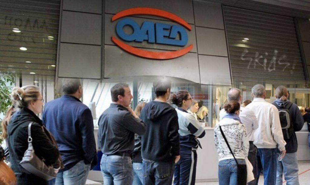 Επίδομα Ανεργίας 2020 ΟΑΕΔ