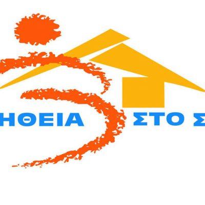 Βοήθεια στο Σπίτι 2020 αίτηση: Βήμα – βήμα η συμπλήρωση στο asep.gr