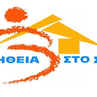 Προκήρυξη ΑΣΕΠ 4Κ 2020: Κάντε ΕΔΩ αίτηση για το «Βοήθεια στο σπίτι»