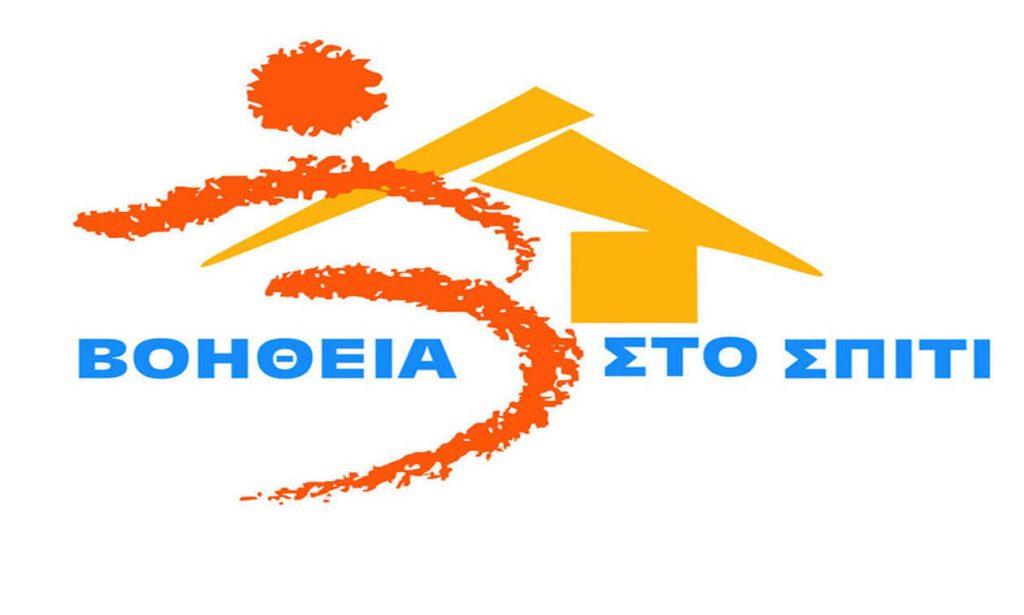 Βοήθεια στο Σπίτι 2020 αίτηση