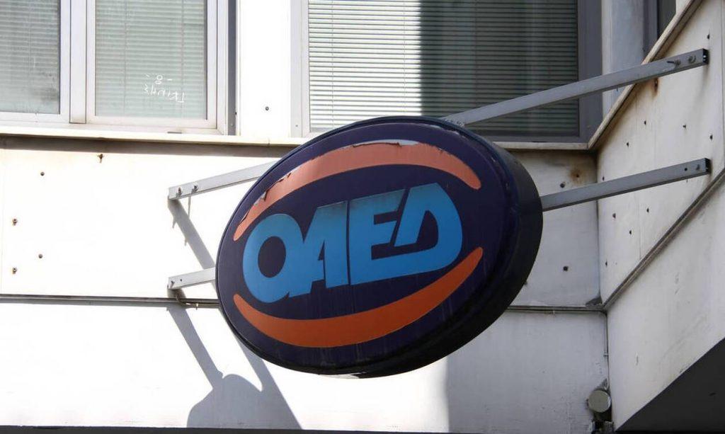 Κοινωφελής Εργασία 2020 - ΟΑΕΔ