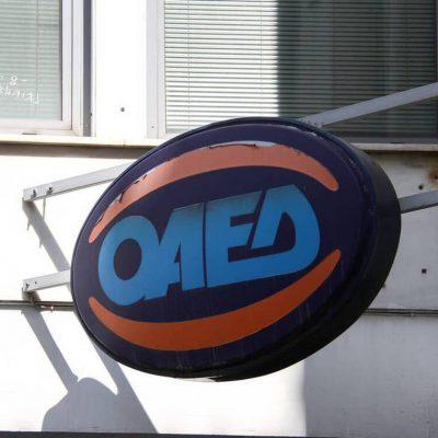 ΟΑΕΔ 2020: Επίσημο – Ξεκινά το νέο πρόγραμμα για 5.200 ανέργους