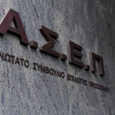Προκήρυξη 1Ε/2020: Κάντε ΕΔΩ αίτηση στο asep.gr – Μόνιμες θέσεις