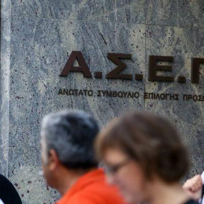 asep.gr: Κάντε αίτηση για τις 9 προκηρύξεις που «τρέχουν»