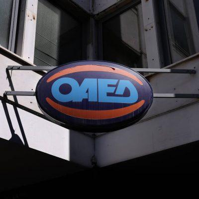 ΟΑΕΔ 2020: Νέο πρόγραμμα για 1.100 ανέργους – Οι δικαιούχοι