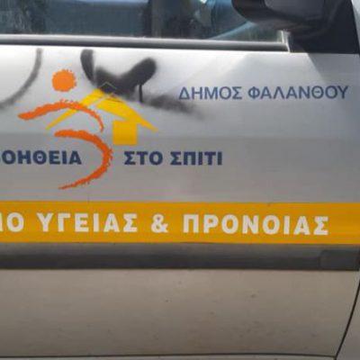 Βοήθεια στο Σπίτι 2020: Κάντε ΕΔΩ αίτηση στο asep.gr για τους 2.909 μόνιμους