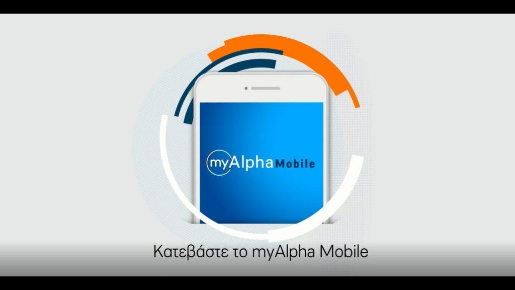 Alpha Bank e-banking