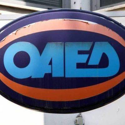 ΟΑΕΔ – Κοινωφελής Εργασία 2020: Πότε θα βγουν τα οριστικά αποτελέσματα