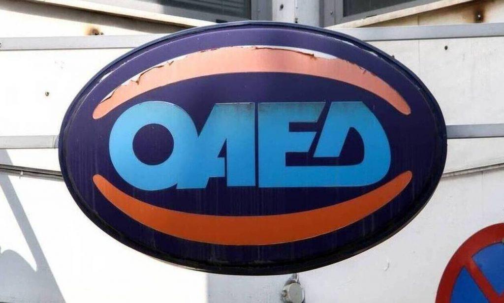ΟΑΕΔ - Κοινωφελής Εργασία