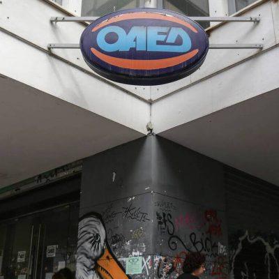 oaed.gr – Νέο πρόγραμμα επιδότησης θέσεων εργασίας του ΟΑΕΔ