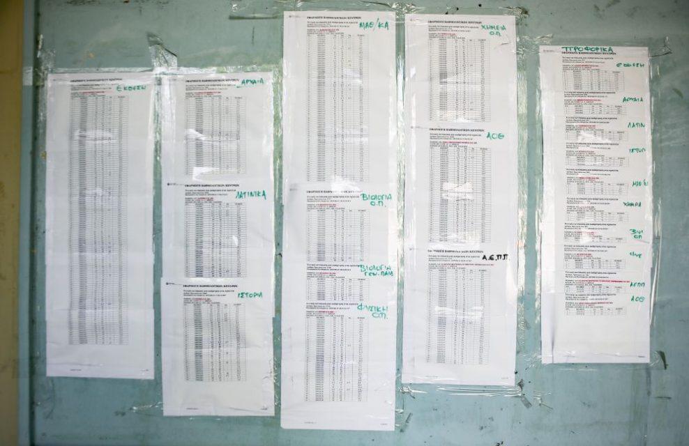 results.it.minedu.gov.gr