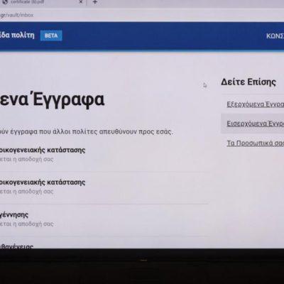 MyKEPlive: Ουρές τέλος – Τα 52 πιστοποιητικά που εκδίδονται με ένα «κλικ»