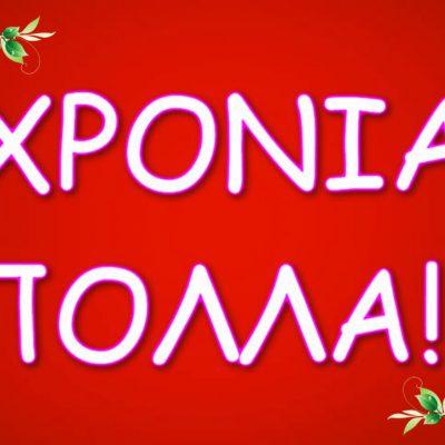 Χρόνια Πολλά Παναγιώτη, Μαρία, Δέσποινα – Ευχές για τη γιορτή σήμερα 15 Αυγούστου