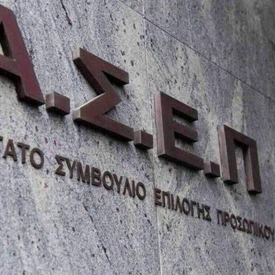 Προσλήψεις μέσω ΑΣΕΠ στο Δημόσιο το 2021 – Η Εγκύκλιος του Υπουργείου Εσωτερικών
