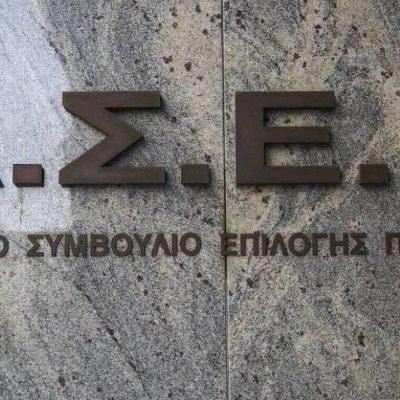Προσλήψεις ΑΣΕΠ 2020: Δεκάδες θέσεις σε Τράπεζα Ελλάδος, Υπουργείο Υγείας και ΑΑΔΕ