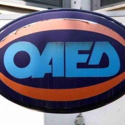 ΟΑΕΔ 2020: Ανοίγουν 9.200 νέες θέσεις εργασίας με κατώτατο μισθό 830 ευρώ