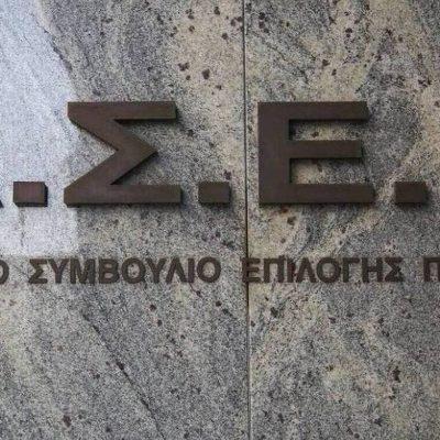 ΑΣΕΠ 2020: 123 μόνιμες θέσεις στο Υπουργείο Οικονομικών
