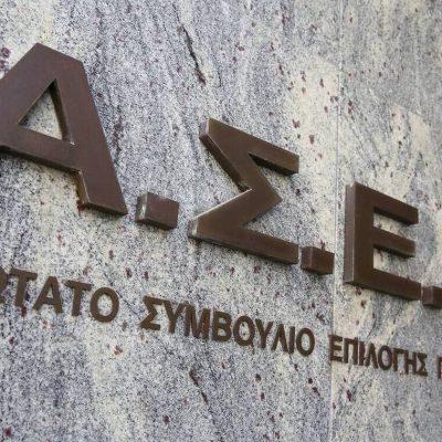 ΑΣΕΠ 2020 – asep.gr: Έρχεται νέα προκήρυξη – Δείτε τις θέσεις