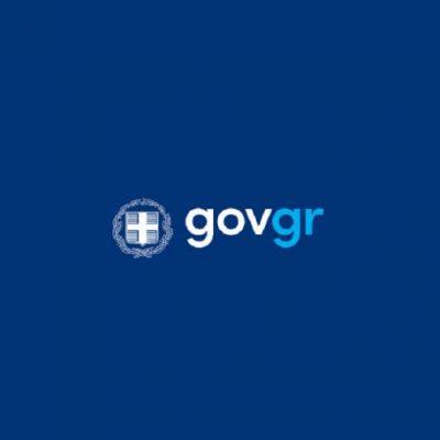 forma.gov.gr: Κατεβάστε ΕΔΩ το έντυπο για τη μετακίνηση